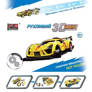 "Заводной 3D пазл Гоночная машина ""Hot Yellow"" HWMP-1011 HOPE WINNING"