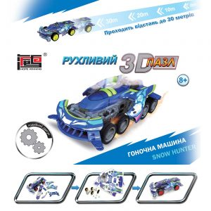 "Заводной 3D пазл Гоночная машина ""Snow Hunter"" HWMP-104 HOPE WINNING"